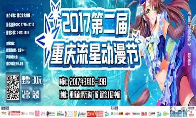 重庆2017年4月漫展时间表