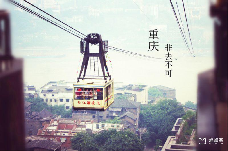 2017重庆端午节去哪里玩 三日游玩路线推荐