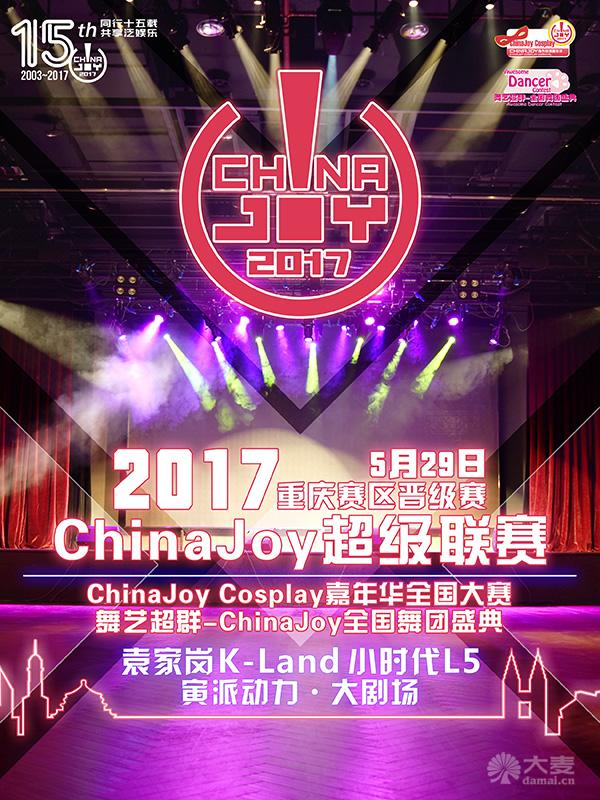 2017ChinaJoy超级联赛重庆赛区时间、地点、