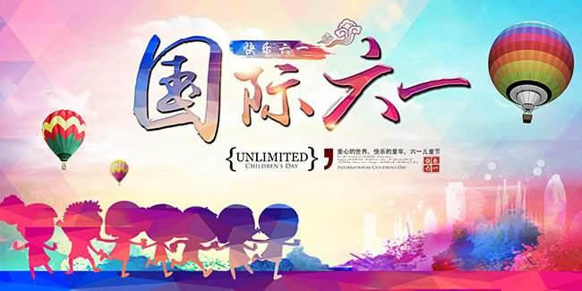 2017重庆儿童节游玩地图出炉 让你玩转儿童