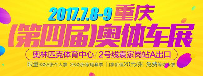 2017第四届重庆奥体车展时间、地点及门票