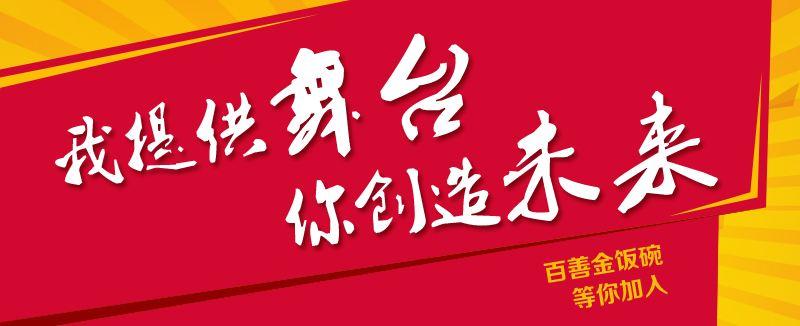 重庆彭水公招事业单位工作人员14人 7月5日