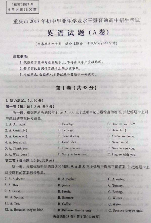 2017重庆中考英语试题及答案一览