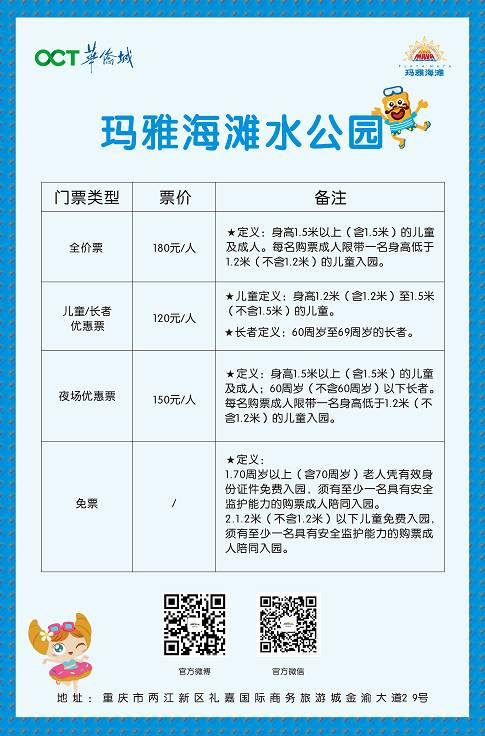 2019重庆玛雅水上乐园门票价格一览