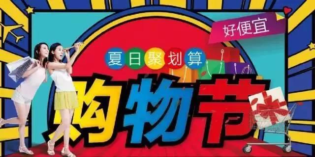 2017重庆聚万汇商城福乐多超市狂欢购物节