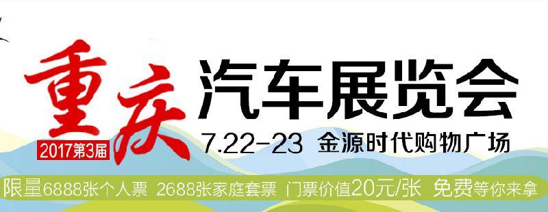 2017第3届重庆汽车展览会门票、地点及时间一览