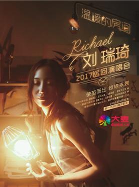 2017刘瑞琦演唱会重庆站时间、地点、门票
