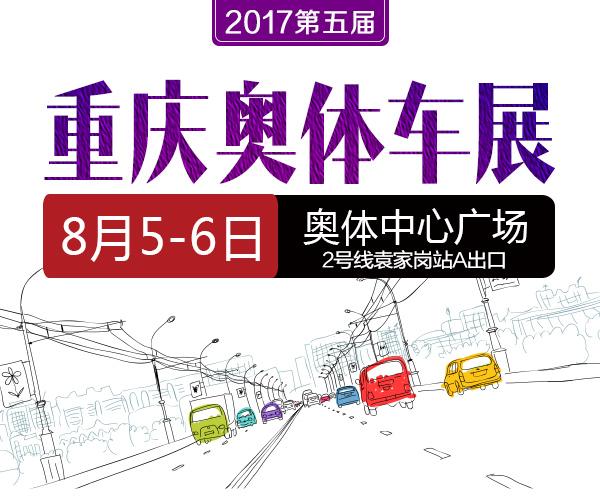 2017年重庆车展 重庆车展时间 重庆最近车展 重庆车展车模 重庆本地宝高清图片