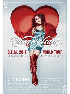 2017邓紫棋演唱会重庆站时间、地址、门票