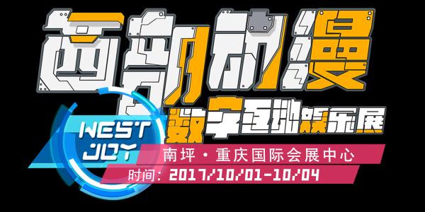 2017重庆西部动漫展时间、地点、门票