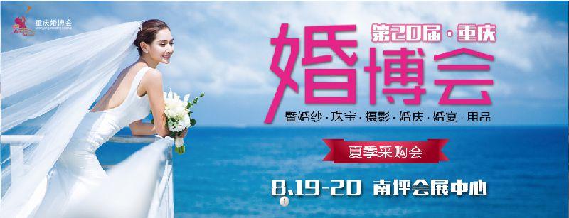 2017夏季重庆婚博会时间、地址、门票