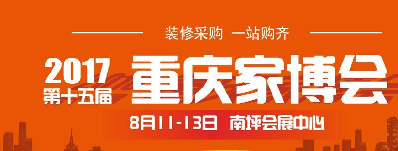 2017第十五届重庆家博会时间、地点、门票