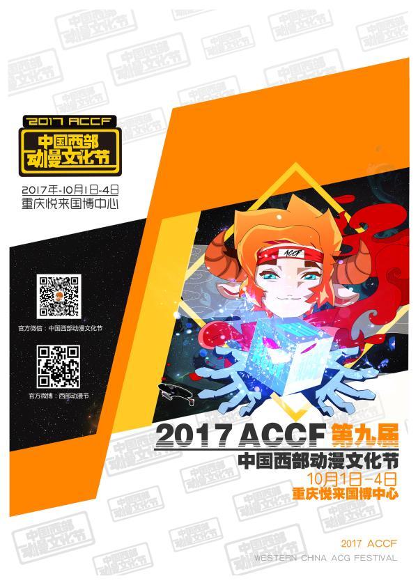 2017重庆中国西部动漫文化节时间、地点、门