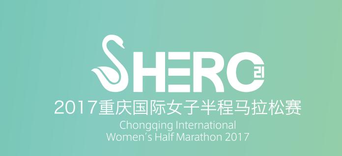 2017重庆国际女子半程马拉松报名方式、时间