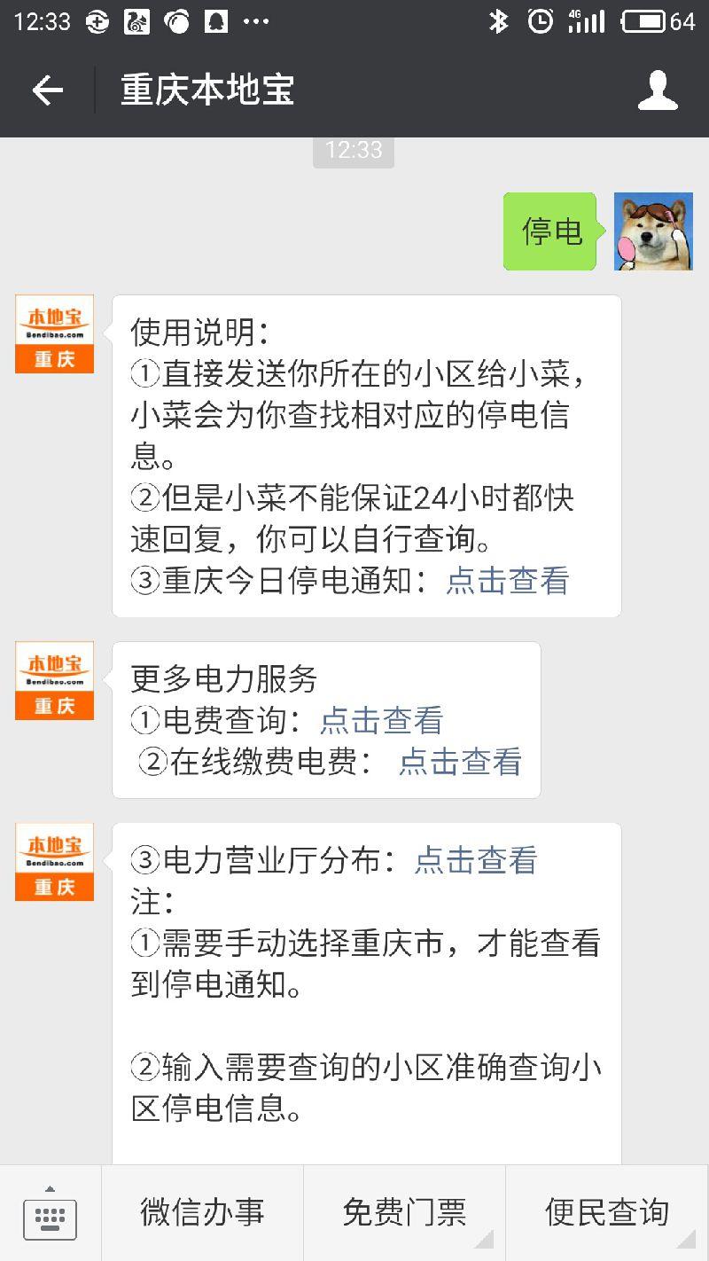 重庆停电停水停气通知最新消息 持续更新