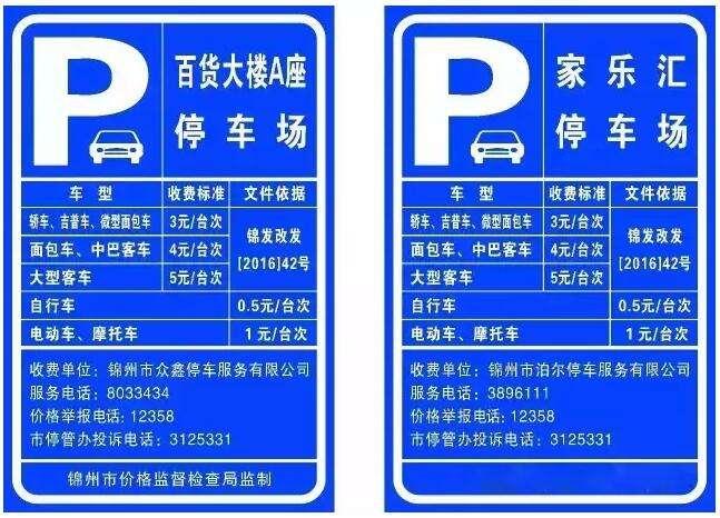 永川城区临时占道停车最新收费标准出炉- 重庆