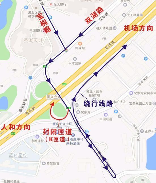 渝北区机场路回兴立交K匝道封闭施工限行