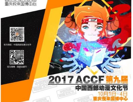中国西部动漫文化节