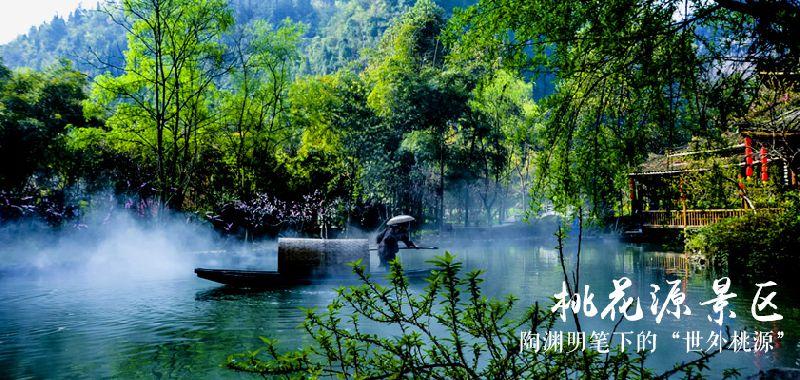 2017酉阳桃花源景区门票价格是多少钱?