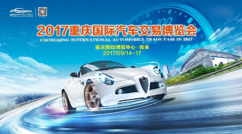 2017重庆车交会时间、地点、门票
