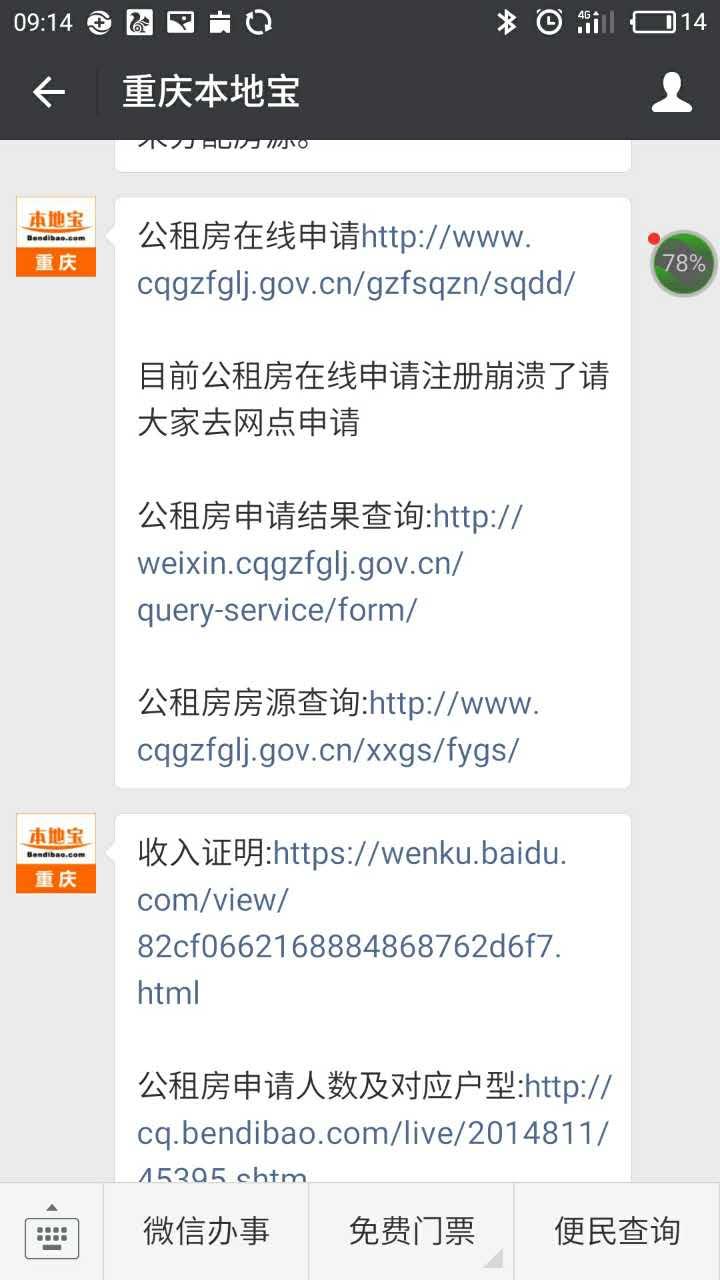 2017重庆第20批公租房审核结果公示