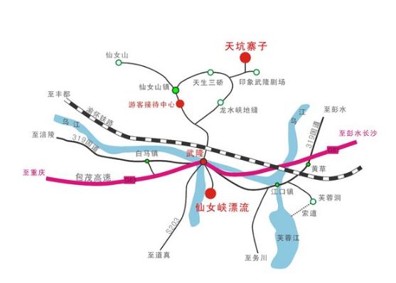 重庆武隆二日游旅游攻略