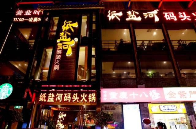 重庆国庆节美食攻略 朋友国庆来了直接甩一份