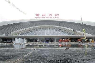 重庆西站开通时间