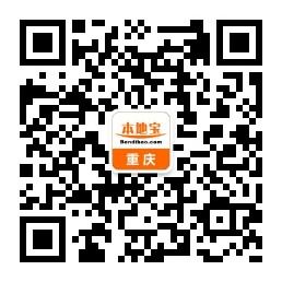 2018重庆春节活动一览(更新中)