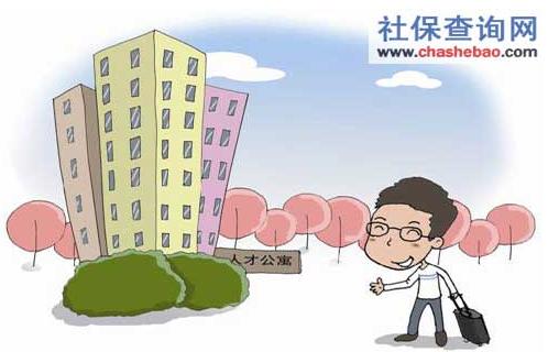 重庆人才公寓申请条件与流程