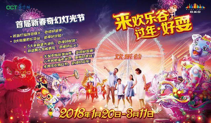 重庆欢乐谷灯光节