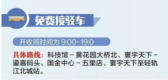 2018重庆花博会免费接驳车上车地点及时间