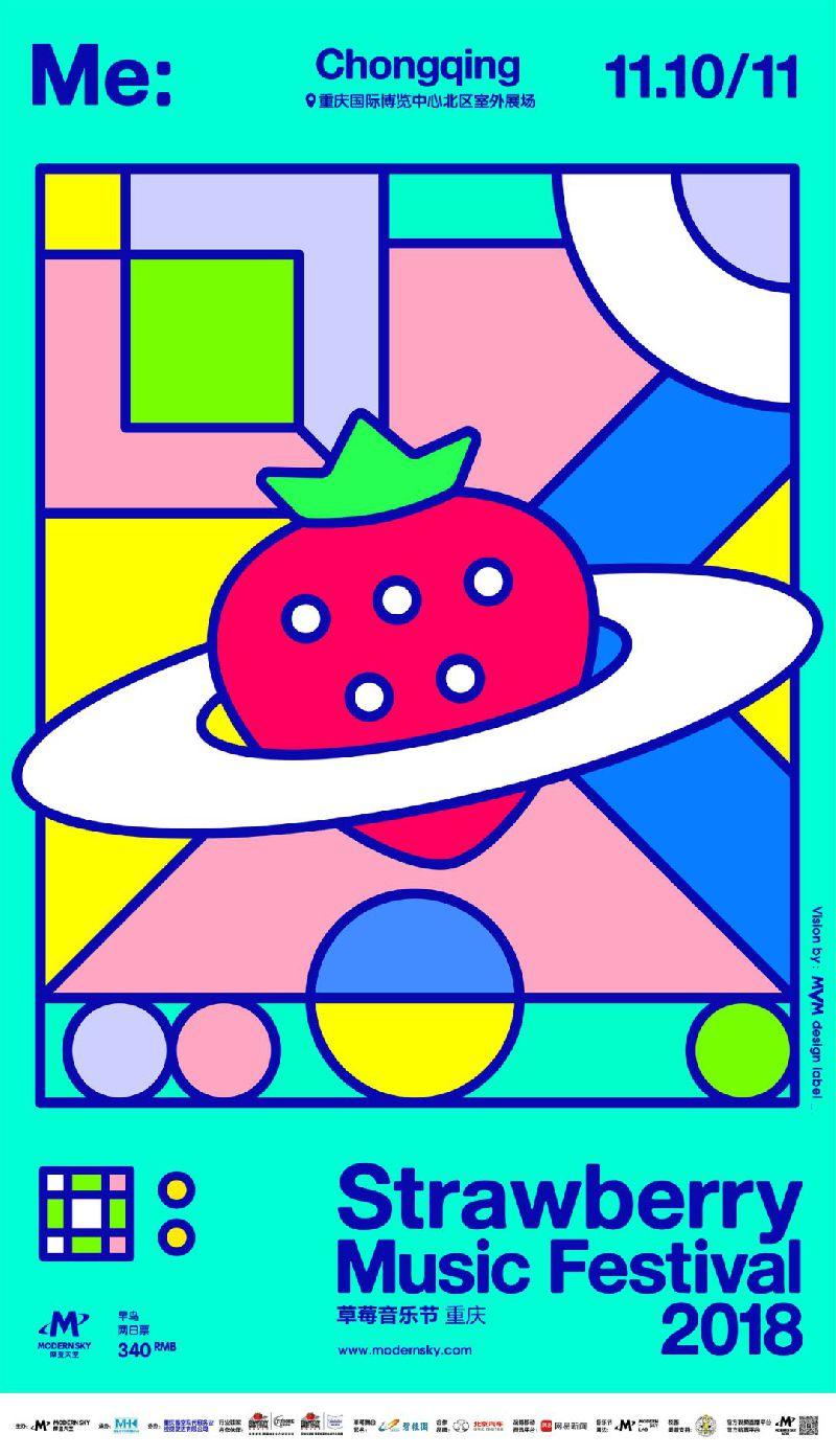 2018年重庆草莓音乐节举办地点(交通 地址)