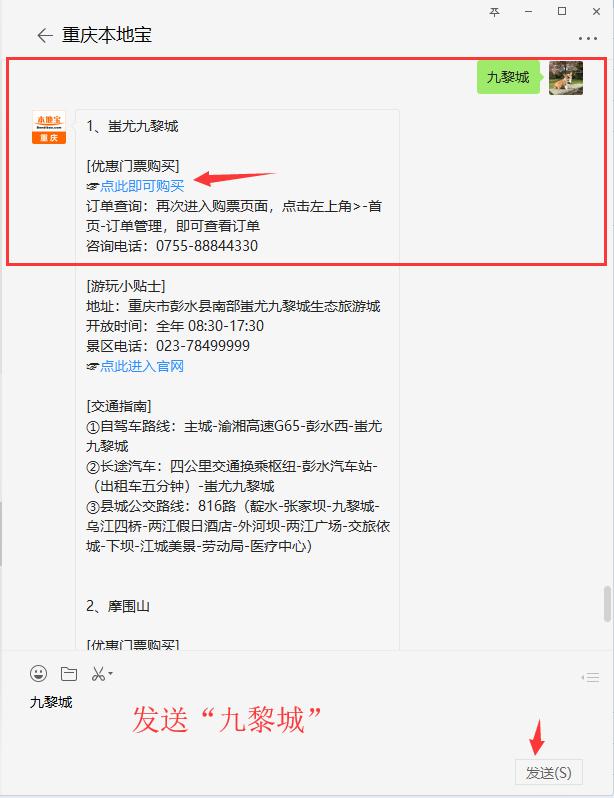2018重庆彭水蚩尤九黎城门票优惠政策 价格详解