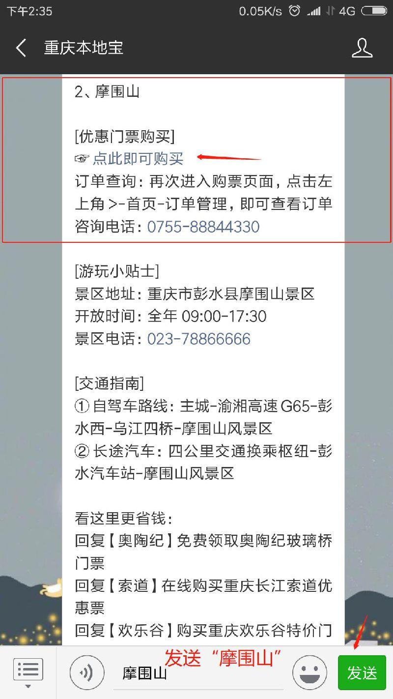 2018重庆摩围山景区门票价格及优惠政策