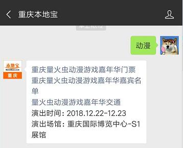 2018重庆量火虫动漫游戏嘉年华漫展时间、地点、门票