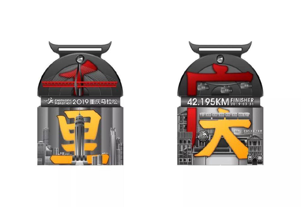 2019重庆马拉松奖牌公布 (设计 图样)