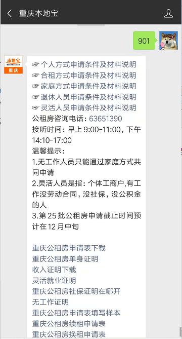 重庆碚都佳园公租房入住时间