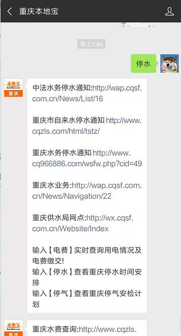 重庆停水通知(每天持续更新)