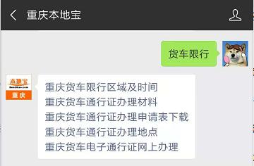 重庆货车限行时间(红色通行证)