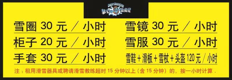 重庆人耍雪指南 奥陶纪登性价比榜首