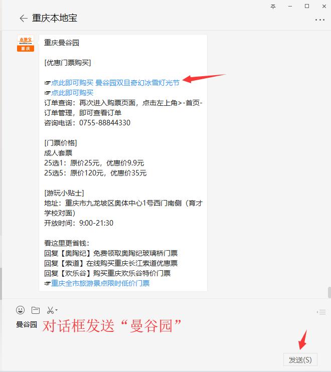 2018重庆曼谷园双旦冰雪灯光节门票多少钱?
