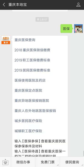 2019重庆居民医保缴费方式汇总(市民 学生)