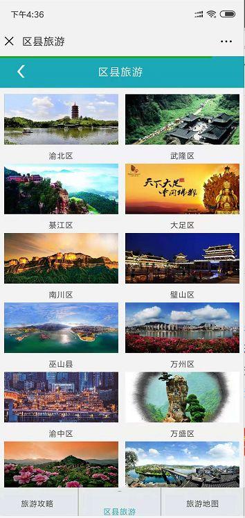 重庆公交608路、655路线路走向及停靠站点有调整