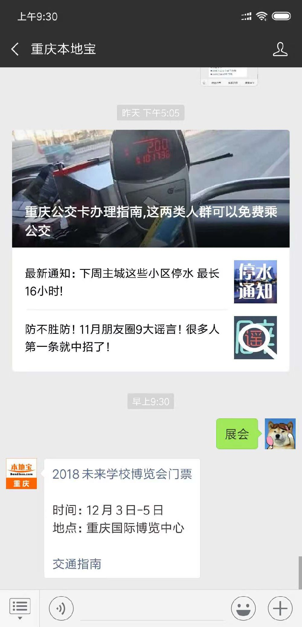 重庆2018未来学校博览会门票是多少