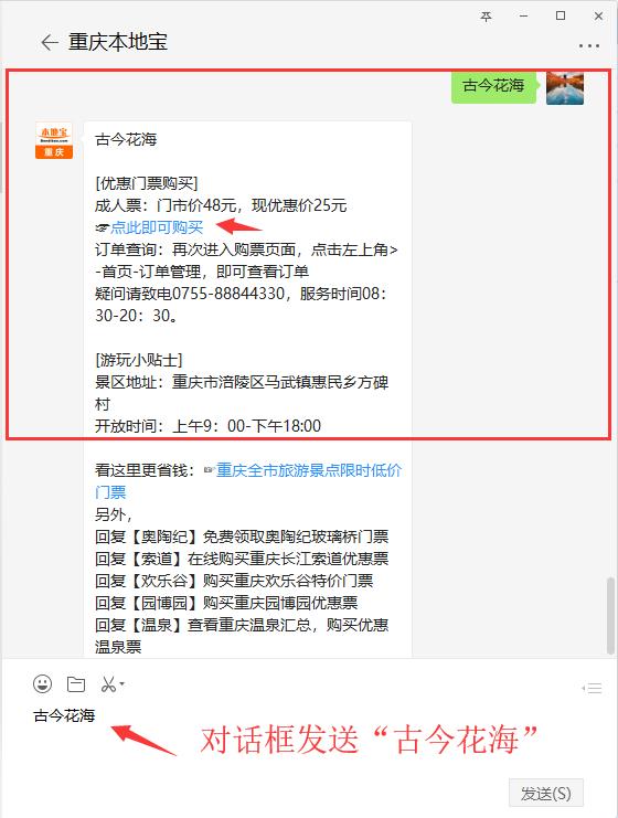 2018涪陵花海文化艺术节游玩攻略