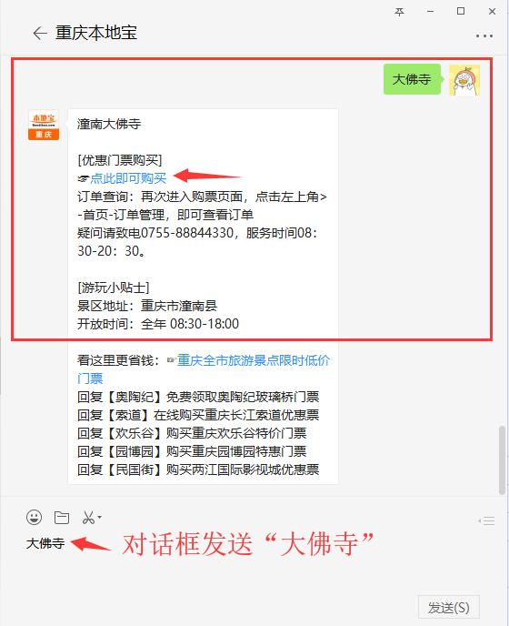 2018重庆潼南大佛寺门票多少钱?