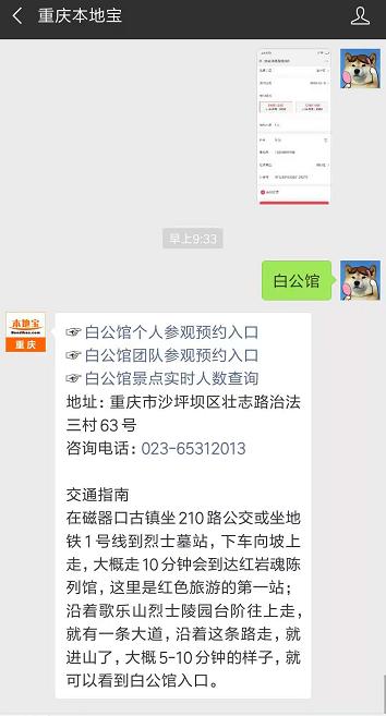 重庆白公馆实名参观预入口