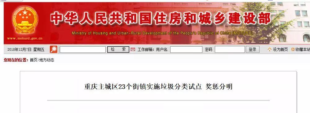 重庆垃圾分类街道名单公布(共23个)