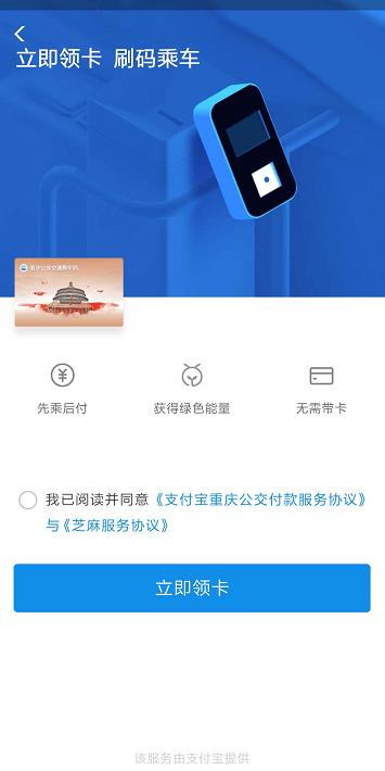 重庆1分钱乘公交攻略